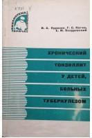 Хронический тонзиллит у детей больных туберкулезом (БУ). Курилин И.А.. Здоров'я