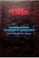 Рекламный образ: инструкция по применению. Стиль представление культура. Овруцкий А.В.. Гуманитарный Центр