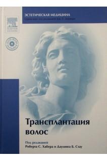 Трансплантация волос + CD.  Серия эстетическая медицина.. Хабер Роберт С. Стау Даулинг Б.. Рид Элсивер