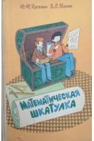 Математическая шкатулка: Пособие для учащихся 4-8 кл. сред.шк. (5-е издание) (БУ). Нагибин Ф.Ф. Канин Е.С.. Просвещение