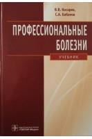 Профессиональные болезни: учебник + CD. Косарев В.В.. ГЭОТАР-Медиа