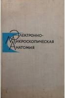 Электронно-микроскопическая анатомия (БУ). Лашкевич Ю.И.. Мир