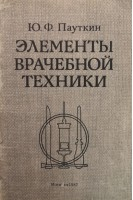 Элементы врачебной техники (БУ). Пауткин Ю.Ф.. Москва