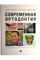 Современная ортодонтия. 5-е издание. Перевод с английского. Проффит Уильям Р.. МЕДпресс-информ