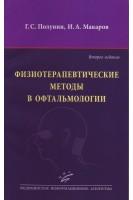 Физиотерапевтические методы в офтальмологии 2-е изд.. Полунин Г.С. Макаров И.А.. МИА