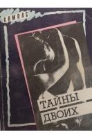 Тайны двоих (БУ). Агарков С.. Молодая гвардия