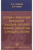 Острый и хронический риносинусит: этиология патогенез клиника диагностика и принципы лечения. Лопатин А.С. Гамов В.П.. МИА