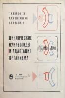 Циклические нуклиды и адаптация организма (БУ). Дорофеев Г.И. Кожемякин Л.А. Ивашкин В.Т.. Наука