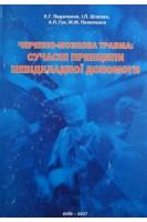 Черепно-мозкова травма: сучасні принципи невідкладної допомоги. Педаченко Є.Г. Шлапак І.П. та ін.. Київ