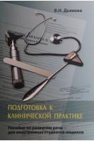 Подготовка к клинической практике. Пособие по развитию речи для иностранных студентов-медиков. Дьякова В.Н.. Златоуст
