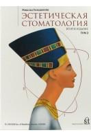 Эстетическая стоматология.2-е изд Том 2. Гольдштейн В.Д.. STBOOK