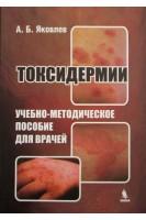 Токсидермии. Учебно-методическое пособие для врачей.. Яковлев А.Б.. Бином