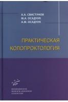 Практическая колопроктология. Свистунов А.А. М.А. Осадчук А.М. Осадчук. МИА