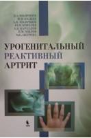 Урогенитальный реактивный артрит (болезнь Рейтера). Молочков В.А. Палеев Ф.Н. Молочков А.В. и др.. Бином