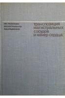 Транспозиция магистральных сосудов и камер сердца (БУ). Галанкин Н.К.. Медицина