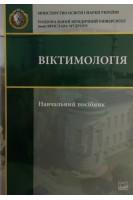 Віктимологія. Навчальний посібник. Голіна В.В. Головкін Б.М. та ін.. Право