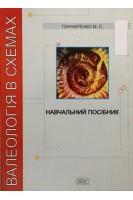 Валеологія в схемах. Навчальний посібник. Гончаренко М.С.. Бурун Книга