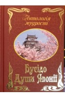 АНТОЛОГІЯ МУДРОСТІ. Бусідо. Душа Японії. Інадзо Нітобе. Арій