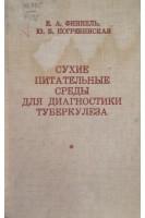 Сухие питательные среды для диагностики туберкулеза (БУ). Финкель Е.А.. Кыргызстан