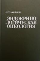 Эндокринологическая онкология (БУ. Дильман В.М.. Медицина