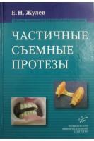 Частичные съемные протезы (теория клиника и лабораторная техника): Руководство для врачей. Жулев Е.Н.. МИА