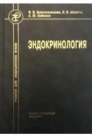Эндокринология. Учебник для  медицинских вузов 3-е изд.. Благосклонная Я.В.. СпецЛит