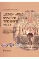 Цветной атлас хирургии ствола головного мозга. Р. Спецлер М. Калани П. Накаши К. Ягмарлу ; пер. с англ. под ред. А.Н. Коновалова А.В. Козлова. ГЭОТАР-Медиа