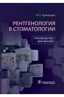 Рентгенология в стоматологии : руководство для врачей. Аржанцев А.П.. ГЭОТАР-Медиа
