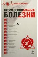 Профессиональные болезни. Косарев В.В.. Эксмо