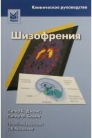 Шизофрения. Клиническое руководство. Джонс П.Б.. МЕДпресс-информ