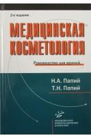 Медицинская косметология: Руководство для врачей.- 2-е изд. испр. и доп.. Папий Н.А. Папий Т.Н.. МИА