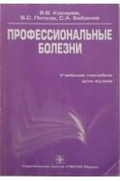 Профессиональные болезни. Косарев В.В.. ГЭОТАР-Медиа