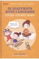 Як подружити дітей з емоціями. Поради «Лінивої мами». Бикова А.. Форс Україна
