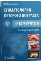 Стоматология детского возраста: учебник в 3 ч. /  Ч. 2. Хирургия. Топольницкий О.З.. ГЭОТАР-Медиа