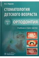 Стоматология детского возраста: учебник в 3 ч. /  Ч. 3. Ортодонтия (специальность Стоматология . Персин Л.С.. ГЭОТАР-Медиа