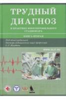 Трудный диагноз в практике многопрофильного стационара. Книга 2. Щербак С.Г.. Бином