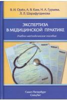 Экспертиза в медицинской практике: учебно-методическое пособие. Орел В.И. Ким А.В. Гурьева Н.А.. СпецЛит
