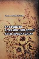 ХХ століття в українській поезії крізь призму сміху. Гарачковська О.. Альфа-М