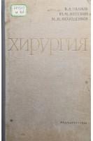 Хирургия (второе издание) (БУ). Иванов В.А.. Медицина
