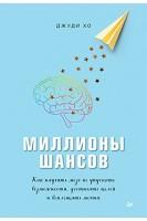 Миллионы шансов. Как научить мозг не упускать возможности достигать целей и воплощать мечты. Джуди Хо. Питер