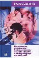 Справочник по клинико-биохимическим исследованиям и лабораторной диагностике. 3-е издание.. Камышников В.С.. МЕДпресс-информ