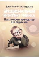 Эмоциональный интеллект ребенка. Практическое руководство для родителей. Джон Готтман Джоан  Деклер. ЦУЛ