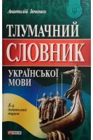 Тлумачний словник української мови (БУ). Івченко А.О.. Харків