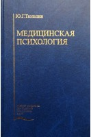 Медицинская психология: Учебник. Тюльпин Ю.Г.. Медицина