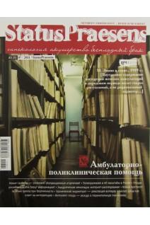 StatusPraesens.  2011 №7 Тема №: Амбулаторно-поликлиническая помощь. Москва