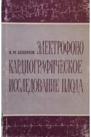 Электрофонокардиографическое исследование плода (БУ). Бенюмов В.М.. Здоровья
