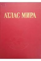 Атлас мира (БУ). Сергеева С.И. и др.. Москва