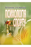Психологія спорту. Навчальний посібник. Бочелюк В.Й. Черепєхіна О.А.. ЦУЛ