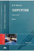 Хирургия: учебное пособие в 2 томах.. Маслов В.И.. ИЦ Академия