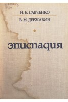 Эписпадия (БУ). Савченко Н.Е. Державин В.М.. Беларусь